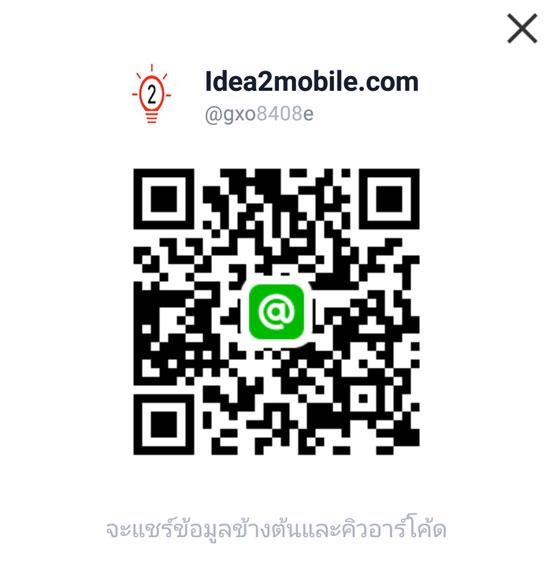 Line@idea2mobile.com