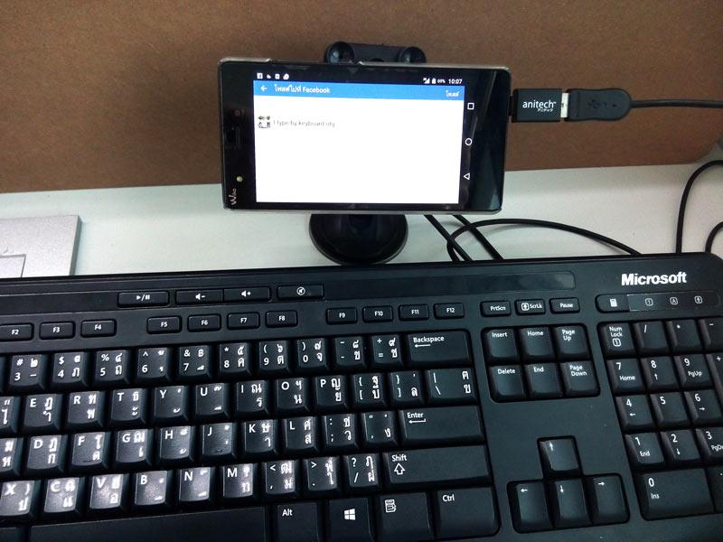 Keyboard กับ OTG