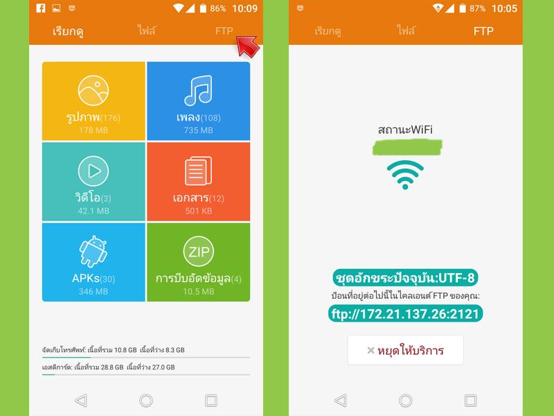 FTP (File Tranfer Protocal) มือถือ Smartphone