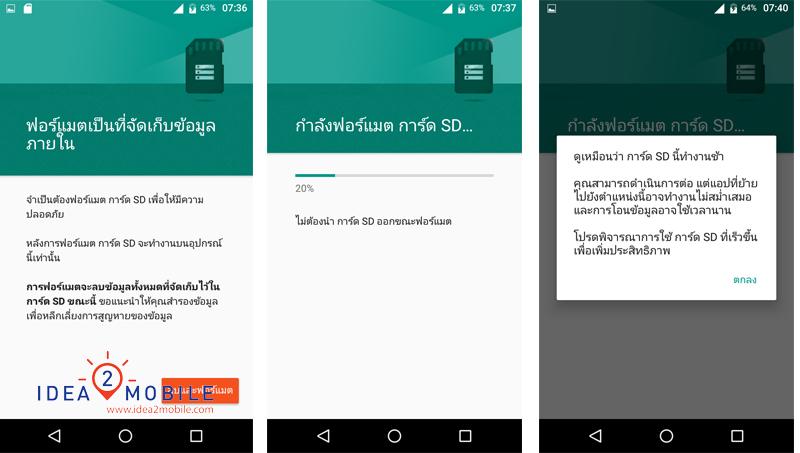 ย้าย app ลง SD Card สำหรับ Android M