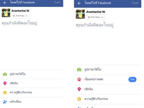 อีกวิธีสำหรับทำ Facebook live