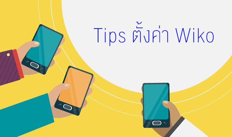 Tips การตั้งค่า Smartphone Wiko