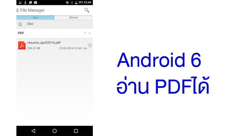 ดาวน์โหลด PDF มาเก็บไว้ในเครื่อง