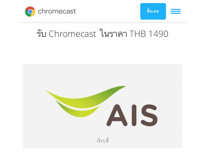 AIS กับ Google Cast