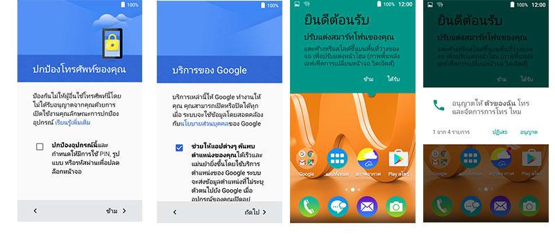 มือใหม่ใช้ Wiko Android