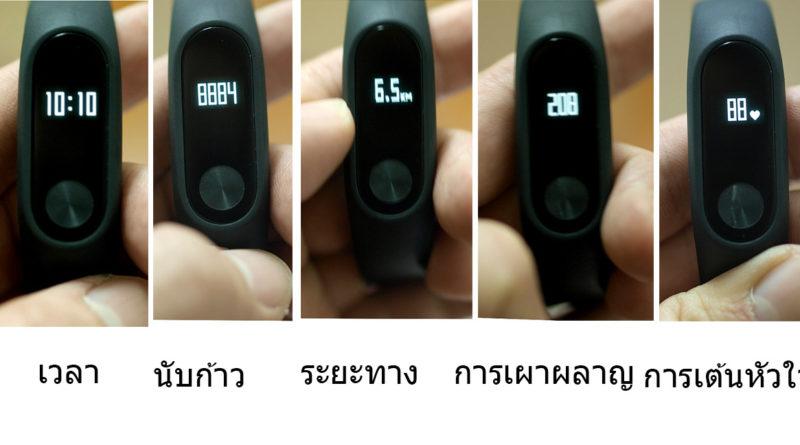 รีวิว นาฬิกา Mi Brand 2