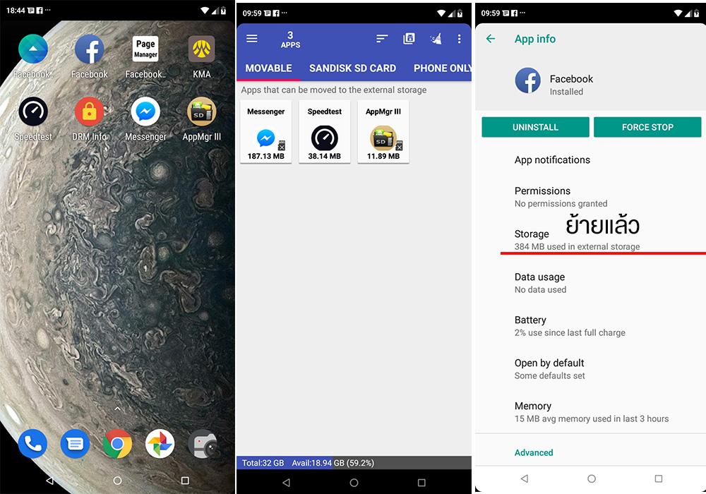 ย้าย app / Game ลง Micro SD Card สำหรับ Android 8.0 / Android 8.1 Oreo