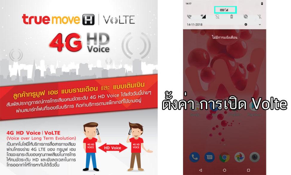 4G LTE ที่มีคุณภาพเสียงคมชัดระดับ High Definition (HD)