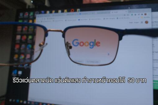 รีวิวแว่นตลาดนัด แว่นตัดแสง ทำงานหน้าคอมได้ ในราคาอันละ 50 บาท